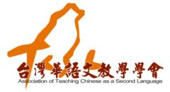 台灣華語文教學學會